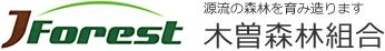 木曽森林組合 職員のブログ