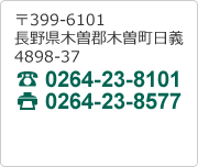 〒399-0161長野県木曽郡木曽町日義4898-37TEL:0264-23-8101/FAX:0264-23-8577