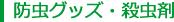 商品紹介/防虫グッズ・殺虫剤
